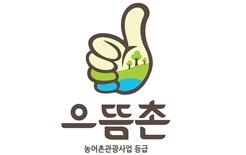 농림축산식품부, 우수 농촌관광사업 '으뜸촌' 발표